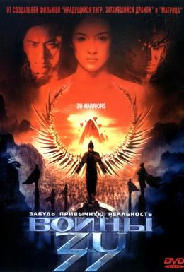 Постер фильма Воины Зу (2001)