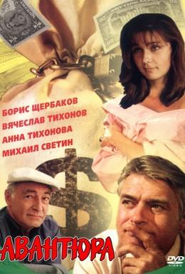 Постер фильма Авантюра (1995)