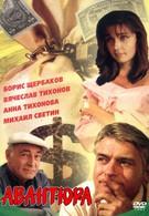 Авантюра (1995)