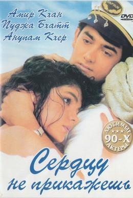Постер фильма Сердцу не прикажешь (1991)