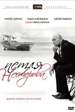 Постер фильма Петля Нестерова (2007)