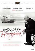 Петля Нестерова (2007)