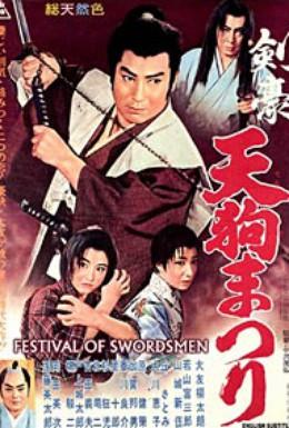 Постер фильма Фестиваль меченосцев (1961)