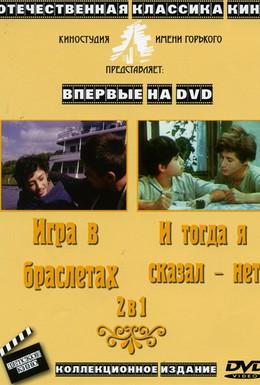 Постер фильма И тогда я сказал – нет (1974)