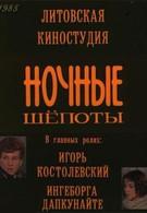 Ночные шепоты (1985)