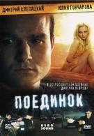 Поединок (2008)