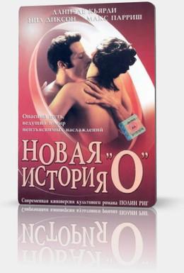 Постер фильма Новая история О (2002)