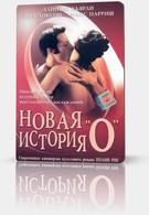 Новая история О (2002)