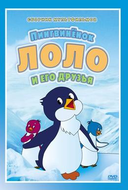 Постер фильма Приключения пингвиненка Лоло. Фильм первый (1986)