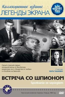 Постер фильма Встреча со шпионом (1964)