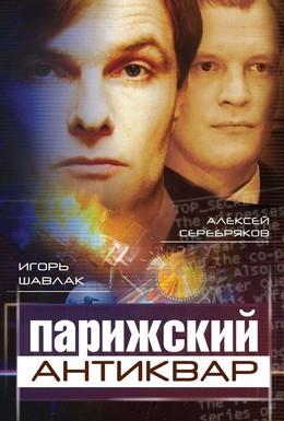Постер фильма Парижский антиквар (2001)