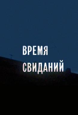 Постер фильма Время свиданий (1986)