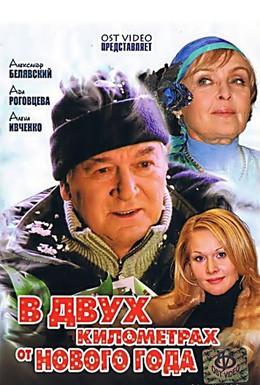 Постер фильма В двух километрах от Нового года (2004)