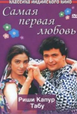 Постер фильма Самая первая любовь (1994)