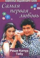 Самая первая любовь (1994)