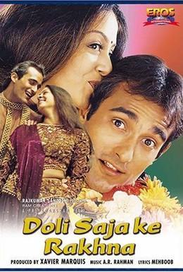 Постер фильма Подготовка к свадьбе (1998)