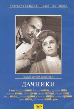 Постер фильма Дачники (1966)