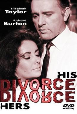 Постер фильма Его развод – ее развод (1973)