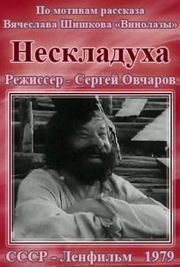 Постер фильма Нескладуха (1979)
