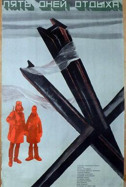 Постер фильма Пять дней отдыха (1969)