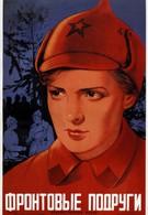 Фронтовые подруги (1941)
