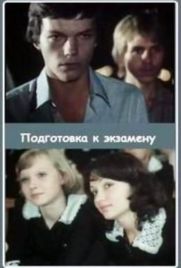 Постер фильма Подготовка к экзамену (1979)