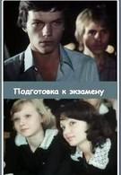 Подготовка к экзамену (1979)