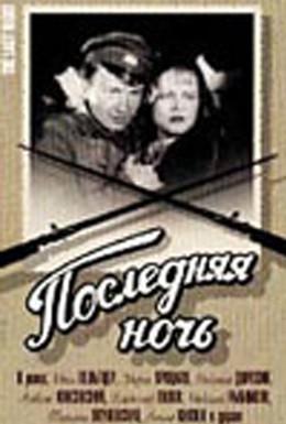 Постер фильма Последняя ночь (1936)