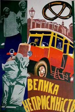Постер фильма Крупная неприятность (1930)