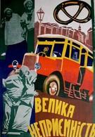 Крупная неприятность (1930)