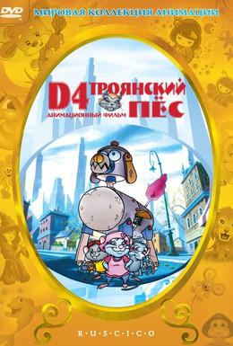 Постер фильма D4: Троянский пес (1999)