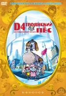 D4: Троянский пес (1999)