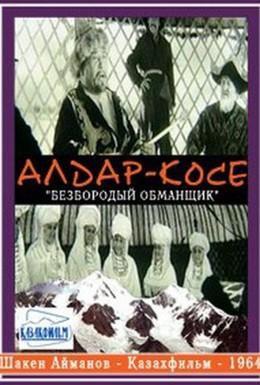 Постер фильма Алдар-Косе (1975)