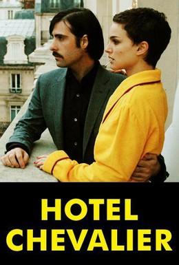 Постер фильма Отель Шевалье (2007)