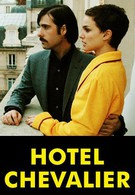 Отель Шевалье (2007)