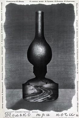 Постер фильма Только три ночи (1969)