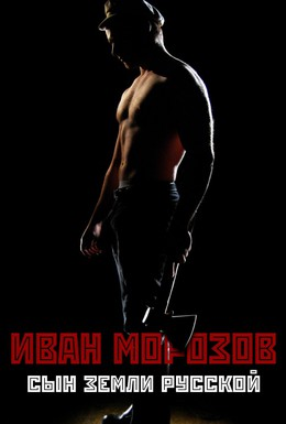 Постер фильма Иван Морозов: сын земли русской (2010)
