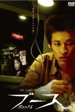 Постер фильма Студия (2005)