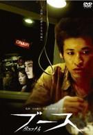 Студия (2005)