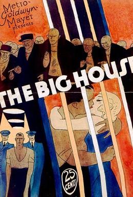 Постер фильма Казенный дом (1930)