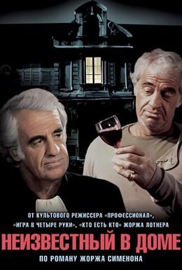 Постер фильма Неизвестный в доме (1992)