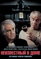 Неизвестный в доме (1992)