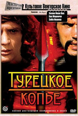 Постер фильма Турецкое копье (1974)