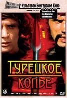 Турецкое копье (1975)