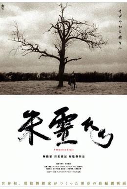 Постер фильма Вермилион душ (2007)