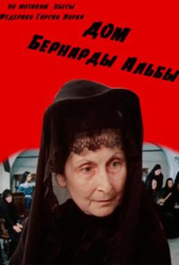 Постер фильма Дом Бернарды Альбы (1982)