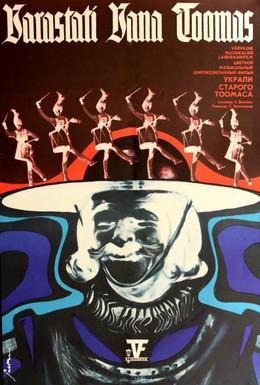 Постер фильма Украли старого Тоомаса (1970)