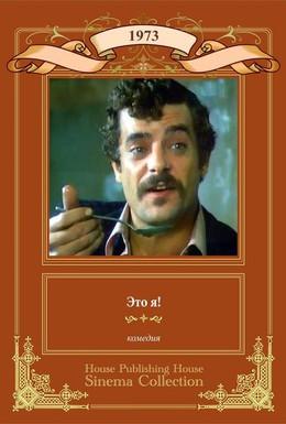Постер фильма Это я! (1973)