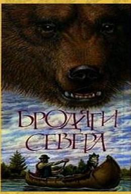 Постер фильма Бродяги Севера (1983)