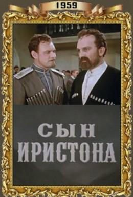 Постер фильма Сын Иристона (1959)